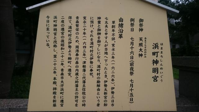 青森県濱町神明宮の歴史