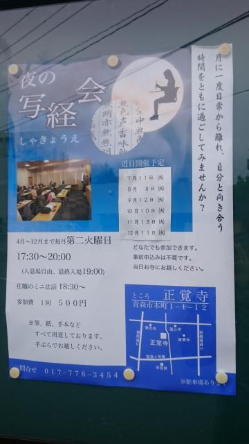青森県正覚寺の体験その他