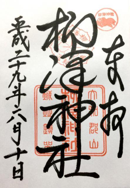 柳澤神社の御朱印