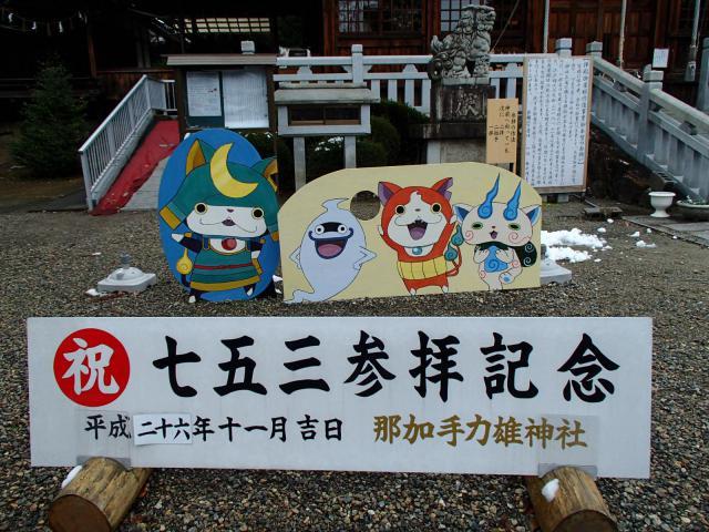手力雄神社の七五三参