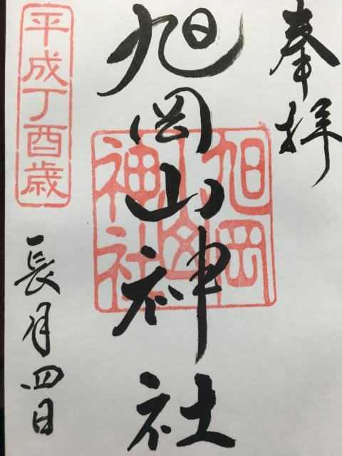 旭岡山神社の御朱印