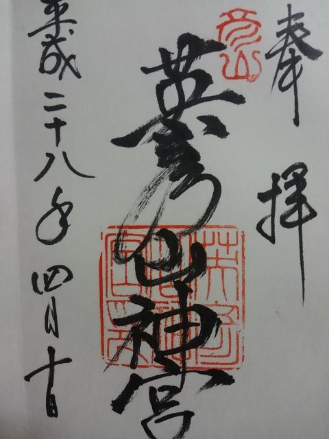 福岡県英彦山神宮の写真