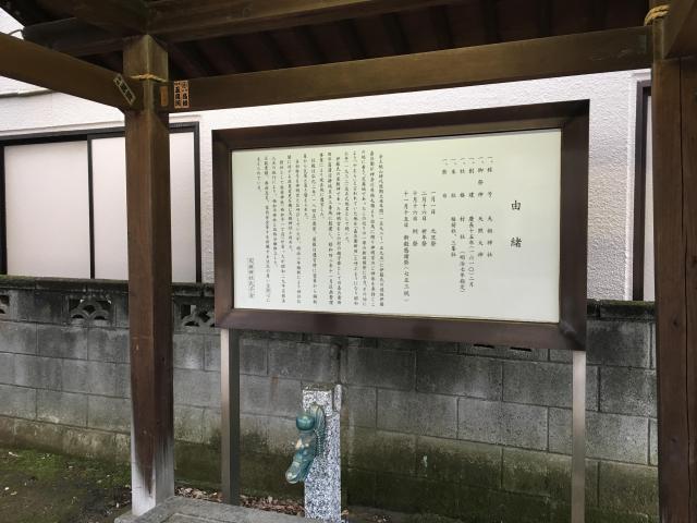 天祖神社(東京都北綾瀬駅) - 歴史の写真