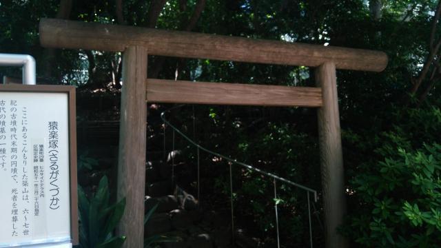 猿楽神社の鳥居