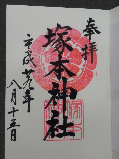 塚本神社の