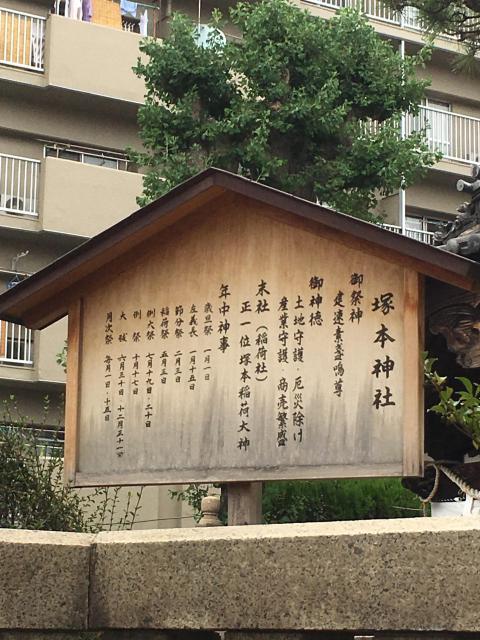 塚本神社の歴史