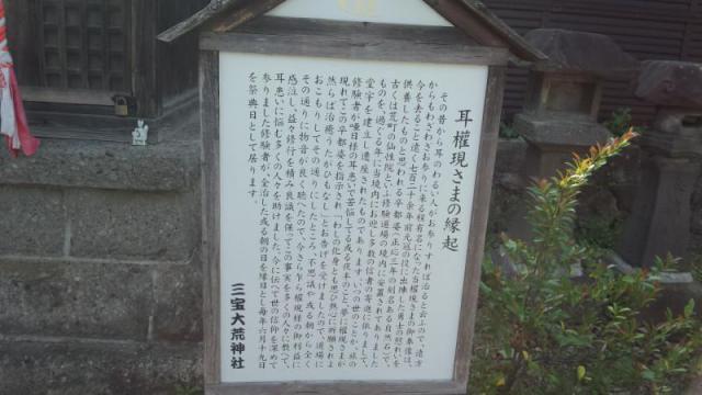 宮城県三宝大荒神社の歴史