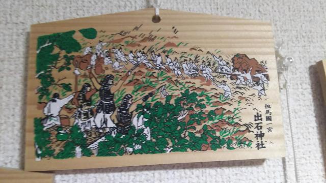 出石神社の絵馬