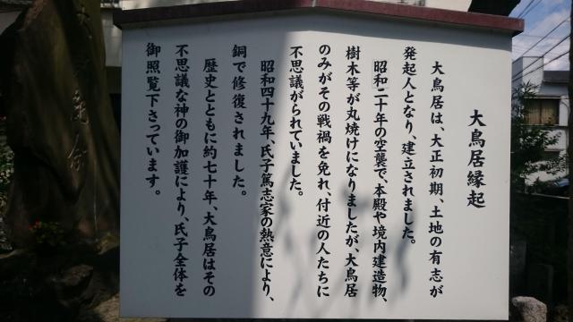 上神明天祖神社(蛇窪神社)(東京都)