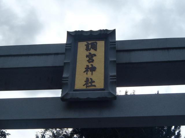 調宮神社の建物その他