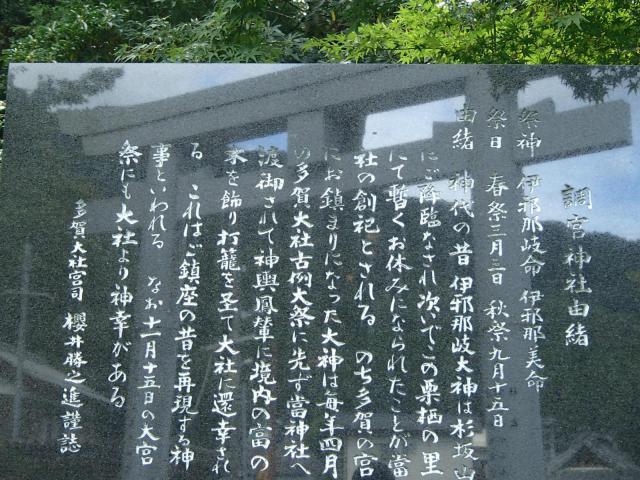 調宮神社の歴史
