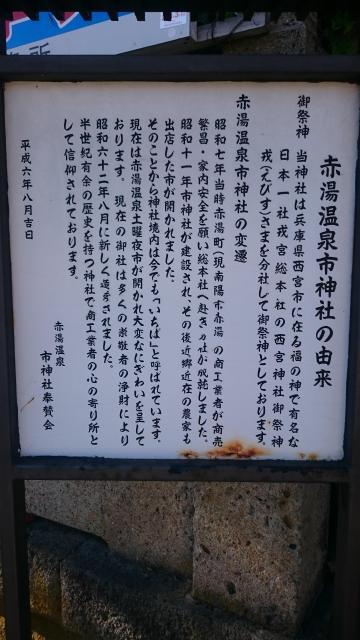 赤湯温泉市神社の歴史