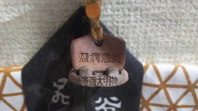 鹿児島県射楯兵主神社の絵馬