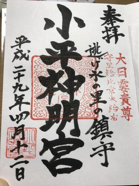 東京都小平神明宮の御朱印