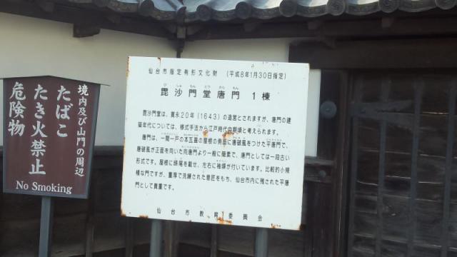 満福寺の歴史