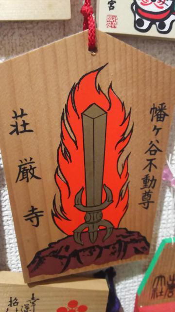 東京都荘厳寺の絵馬