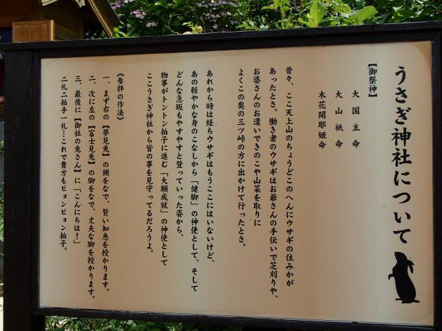うさぎ神社の歴史