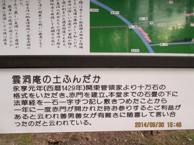 新潟県雲洞庵の建物その他