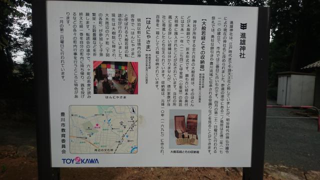 進雄神社の歴史