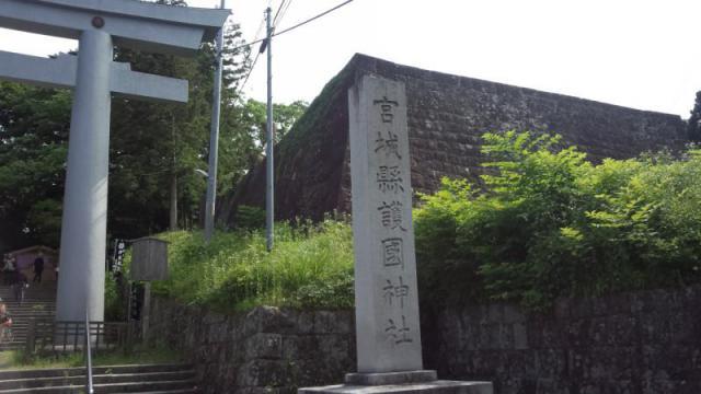 宮城縣護國神社の鳥居