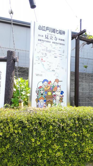 埼玉県見立寺の建物その他