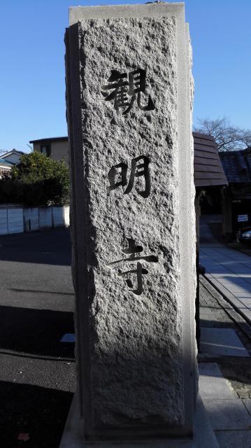 東京都観明寺の写真