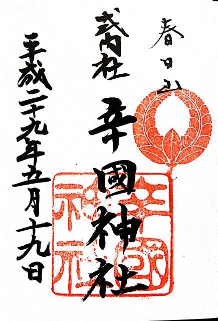 大阪府辛國神社の御朱印