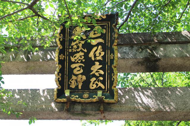 大阪府道明寺天満宮の鳥居