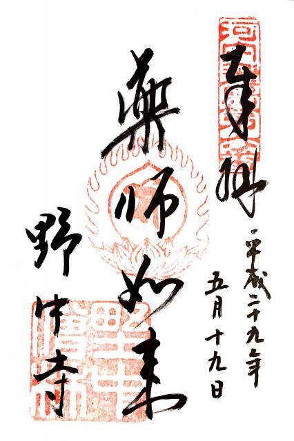 大阪府野中寺の御朱印
