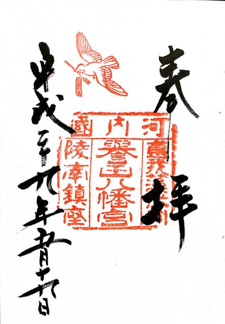 大阪府誉田八幡宮の御朱印