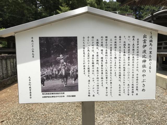 出雲伊波比神社の歴史