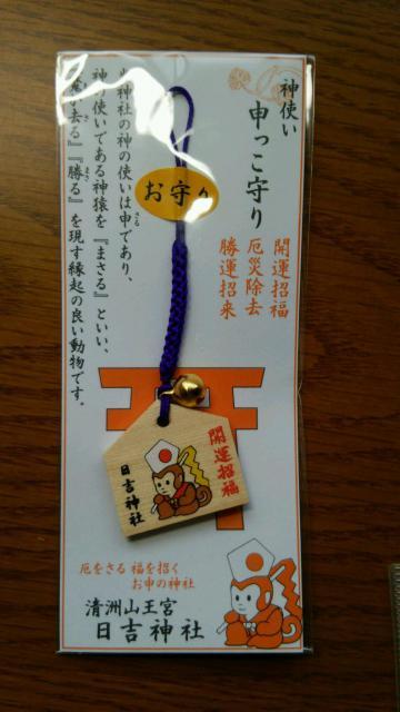 清州山王宮 日吉神社のお守り