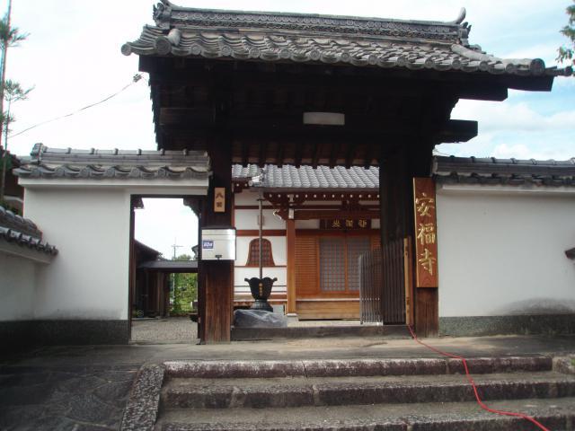 安福寺の山門