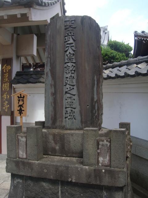 静岡県伊豆国分寺の写真