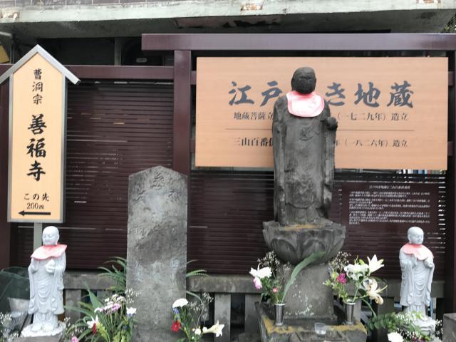 東京都善福寺の地蔵