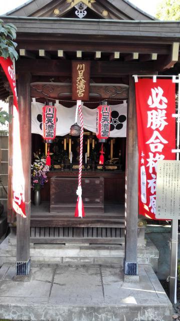 埼玉県錫杖寺の末社