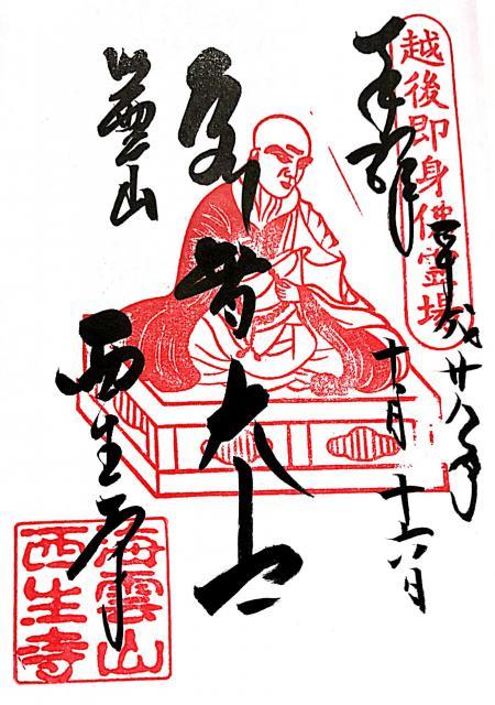 西生寺の御朱印