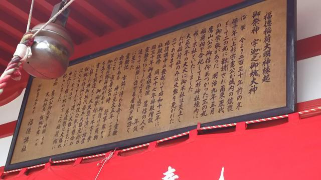 福徳稲荷大明神の歴史