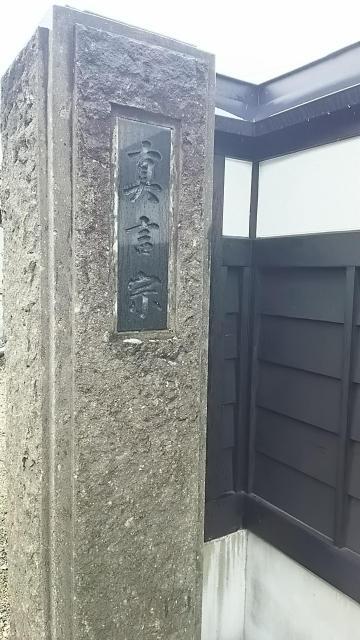 成就院(山形県)