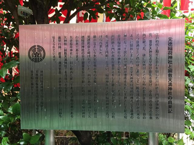 東京都元徳稲荷神社・綱敷天満神社の歴史