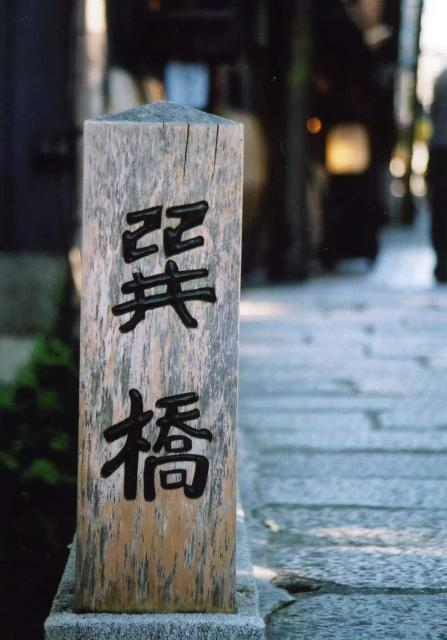 辰巳大明神(京都府)