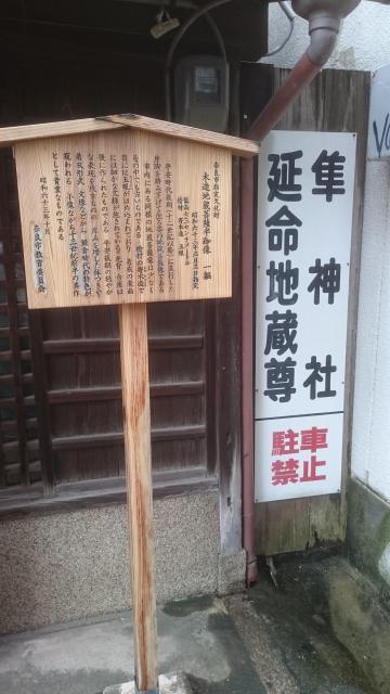 奈良県隼神社の歴史