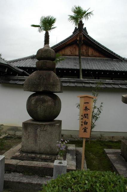 正伝永源院(建仁寺塔頭)のお墓