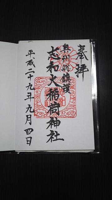 岩手県志和稲荷神社の本殿