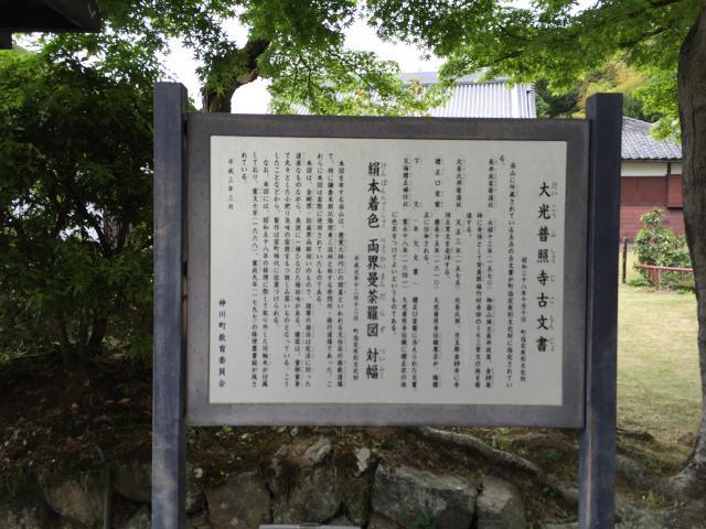 大光普照寺の歴史