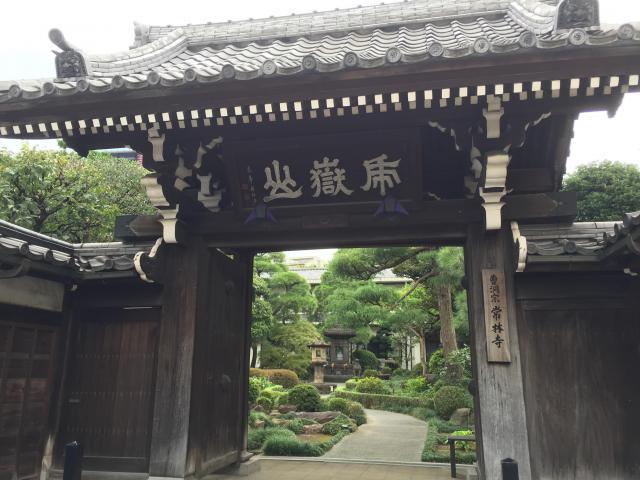 東京都常林寺の本殿