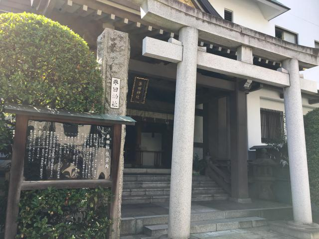 平田神社(東京都南新宿駅) - 鳥居の写真