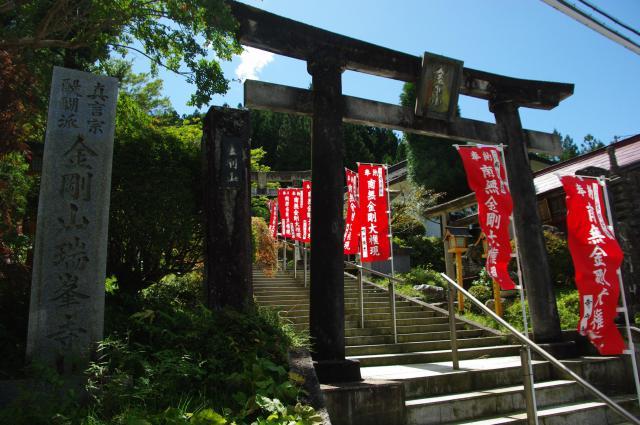 栃木県金剛山瑞峯寺の鳥居