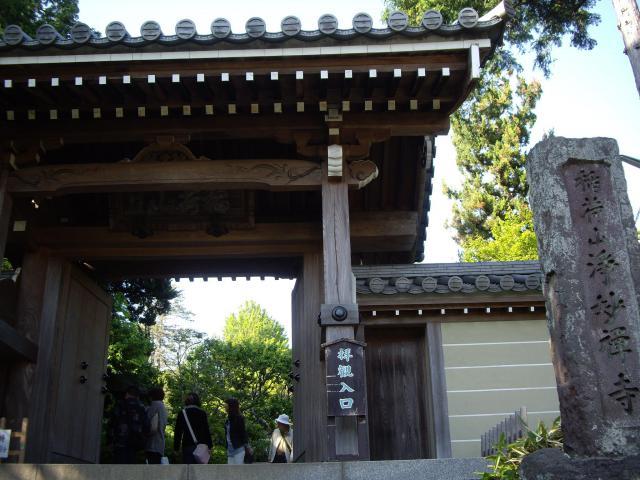 神奈川県浄妙寺の山門