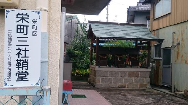 岐阜県子安観音,津島神社,秋葉神社の写真